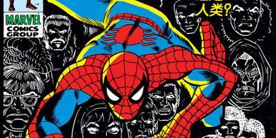 神奇的蜘蛛侠第100期