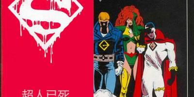 《超人之死续:友人的葬礼#0》附注释中文版