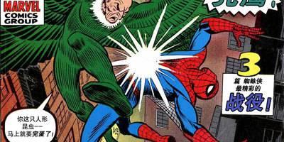 神奇的蜘蛛侠1970年刊