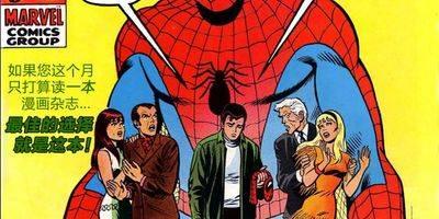 神奇的蜘蛛侠第87期