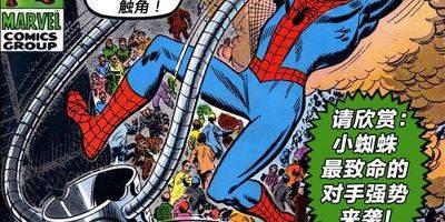 神奇的蜘蛛侠第88期