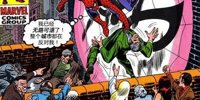 神奇的蜘蛛侠第91期