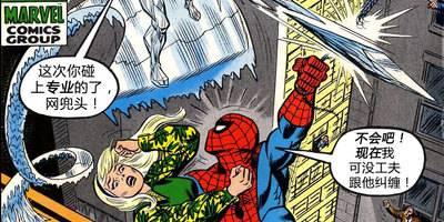 神奇的蜘蛛侠第92期