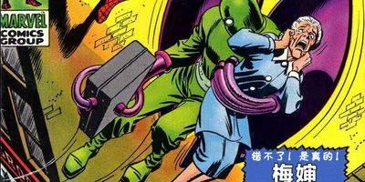 神奇的蜘蛛侠第94期