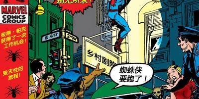 神奇的蜘蛛侠第96期