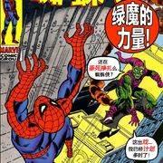 神奇的蜘蛛侠第98期