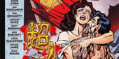 《超人之死》中文版