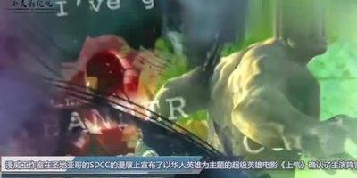 漫威华人英雄电影《上气》确认主演,梁朝伟演反派,遭多人抵制!