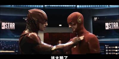 电视剧闪电侠遇到电影版闪电侠了,CW无限地球危机做到了