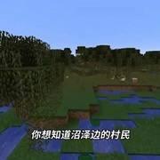 沼泽边的村民为何会无故消失?