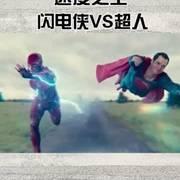 两个神仙打架!闪电侠和超人比速度