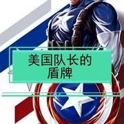 国外大神成功复刻了美国队长的盾牌,你觉得这盾牌能挡子弹吗
