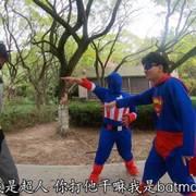 美国队长真人版:盾牌队长用还我漂漂拳打伤蝙蝠侠,超人出来帮忙