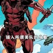 美国队长成为怪物,钢力士被杀后死侍为朋友报仇!