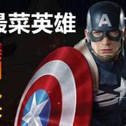 复仇者联盟:美国队长居然是最弱的超级英雄?石锤了!