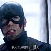 美国队长:我可以和你打一整天
