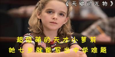 超级萌的天才小萝莉,她七岁就能写出各种数学难题(学霸)