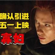 《黑寡妇》确认引进!香港已定档,内地有望五一上映_黑寡妇_电影_高清1080P在线观看平台